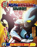 Ultraman Victory silhouette I