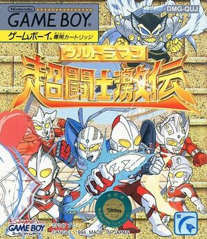 Ultraman SFL Game Boy