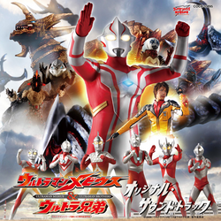 Poster Ultraman Mebius and Ultra Brothers