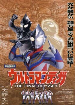 Ultraman Tiga The Final Odyssey