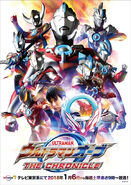 Ultraman Orb The Chronicle
