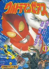 File:Japan ultraman zearth poster.jpg
