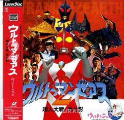 Poster Ultraman Zearth 2