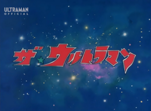 The☆Ultraman title card
