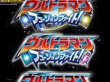 Ultraman Fusion Fight!