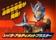 Reiga Ultimate Blaster