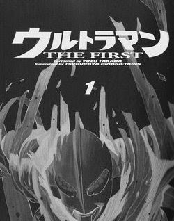 Ultraman The First Manga
