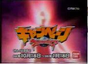 Ultraman-gaia-campaign