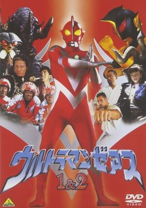 Ultraman Zearth DVD Cover