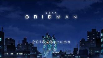 【完全新作!】『SSSS.GRIDMAN』TVアニメ製作決定!2018年秋放送予定