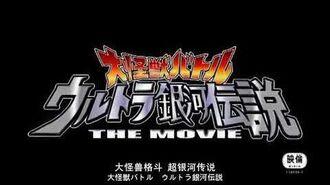Mega Monster Battle Ultra Galaxy Legends The Movie Trailer 1