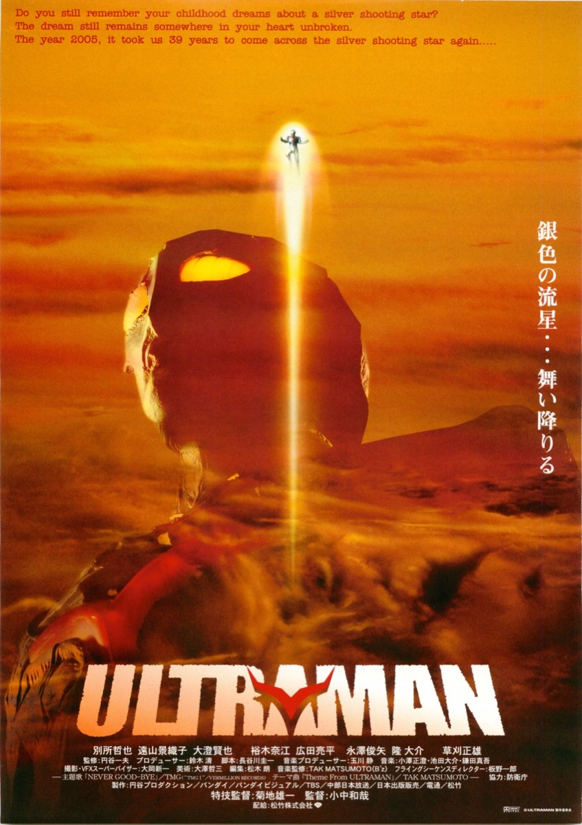 Ultraman Next PosterA