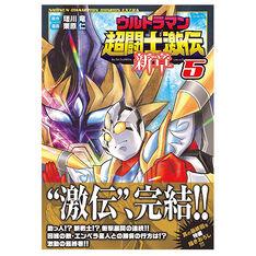 Ultraman Super Fighter Gekiden New Chapter Volume 5