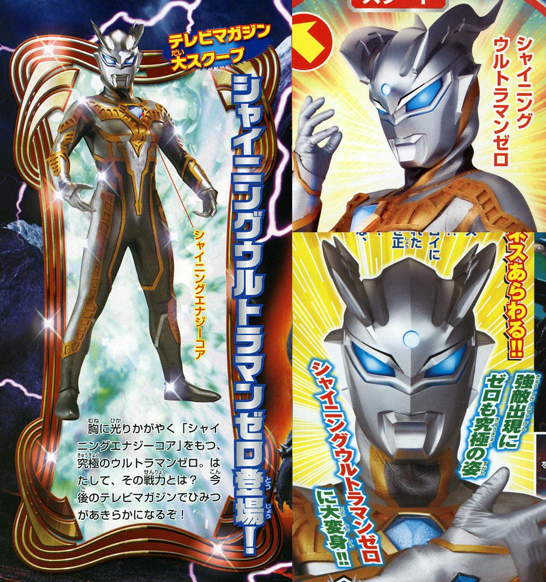 Image - Shining-ultra-zero.jpg | Ultraman Wiki | FANDOM powered by ...