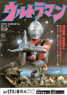 Ultraman film 1979