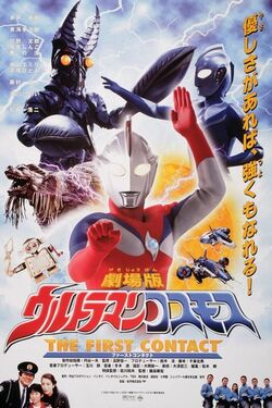 Poster The First Contact