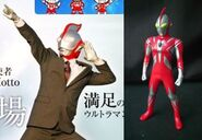 Ultraman Kitto