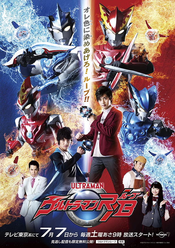 Ultraman R/B Episode 06 Subtitle Indonesia