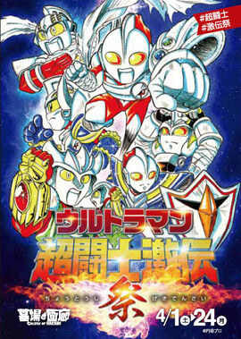 Ultraman Super Fighters Legend