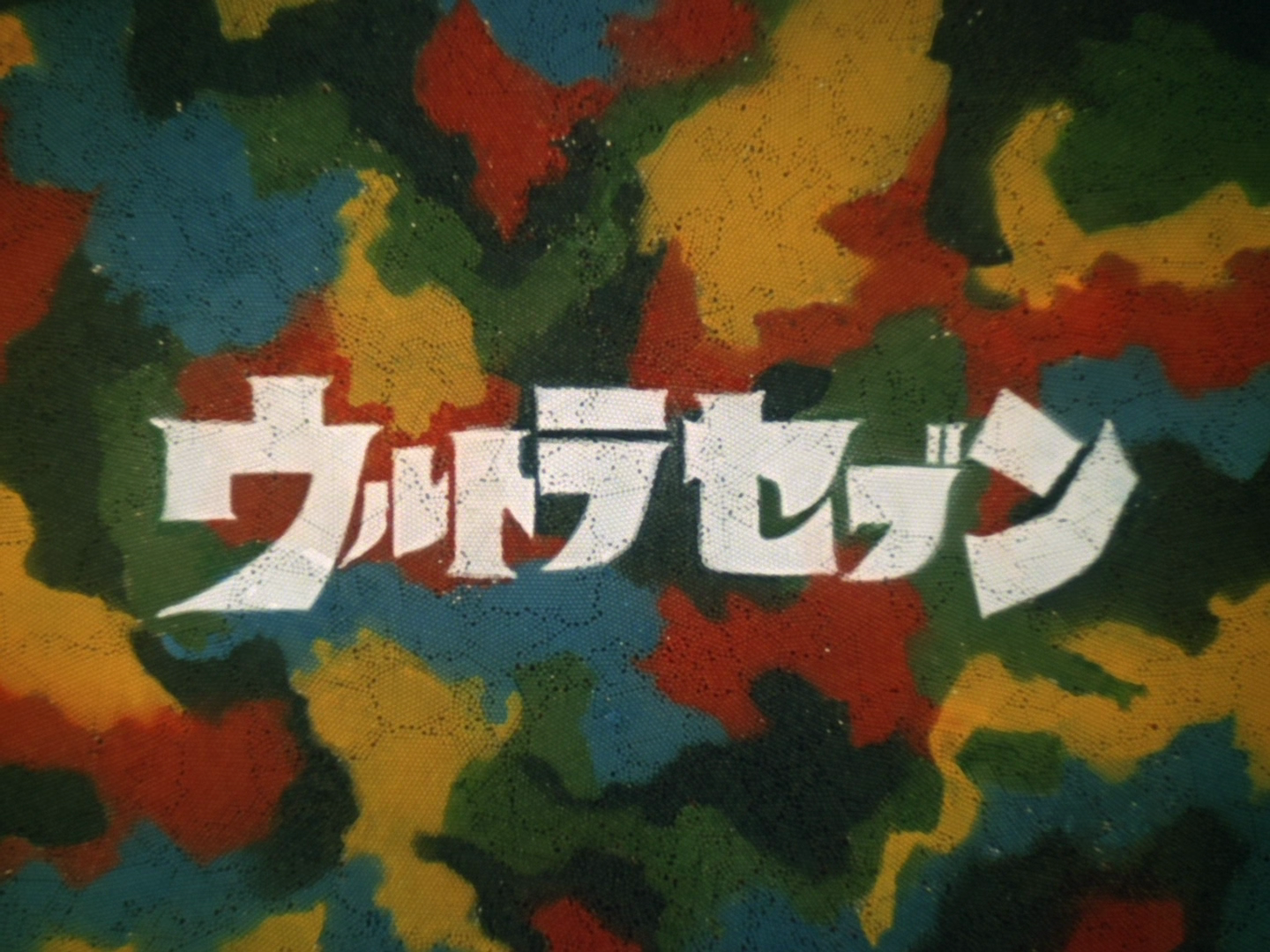 File:Ultrasevenseries.png
