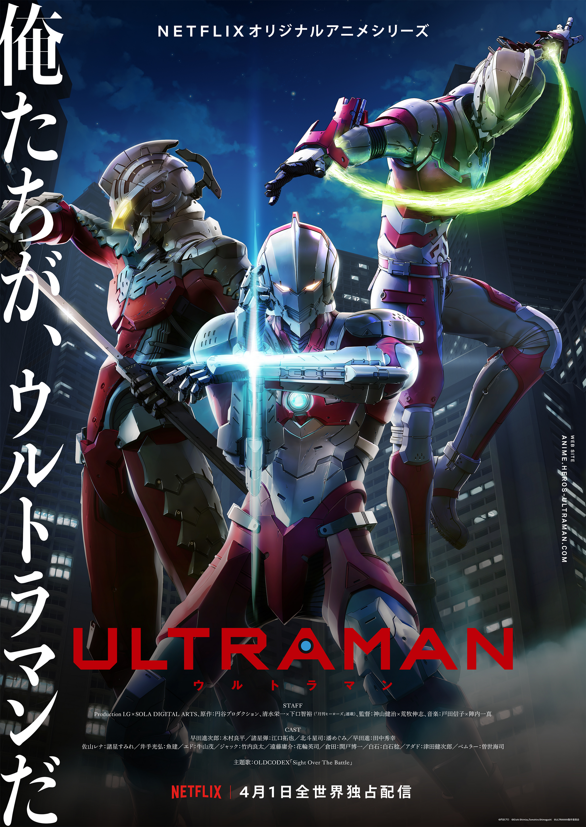 Ultraman 2019 anime ultraman wiki fandom powered by wikia
