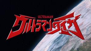 Ultraman Taiga Title Card