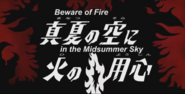 Beware of Fire in the Midsummer Sky