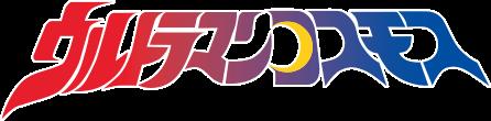 ウルトラマンコスモス タイトルロゴ