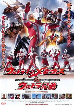 Ultraman Mebius and Ultra Brothers Poster