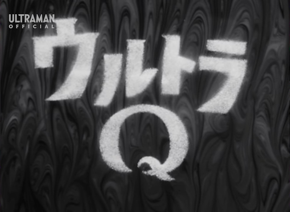 Berkas:Ultra Q title card.jpg