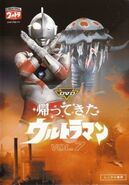 Return of Ultraman Vol.7 2005