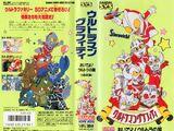Ultraman Graffiti: Wild! Ultra Country