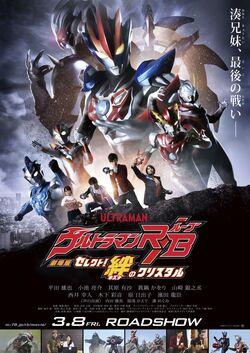 UltramanRBMoviePoster(2)