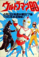 Crecent-Ultraman-80-April-2020-01