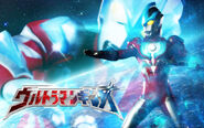 Ultraman ginga wallpaper 1 by nac129-d64iam8