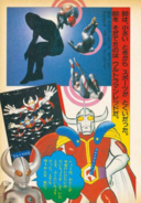 Ultraman Red mag info
