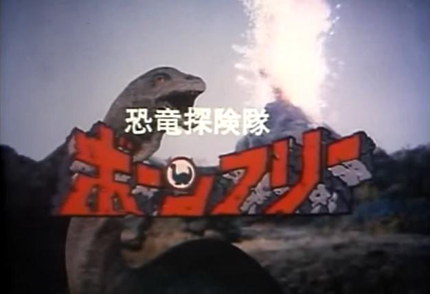恐竜探険隊ボーンフリー タイトルロゴ