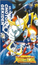 Ultraman: Super Fighter Legend (OVA)