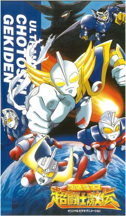 Ultra Fighter Legend OVA