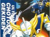 Ultraman Super Fighter Legend (OVA)