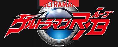 ウルトラマンR/B タイトルロゴ