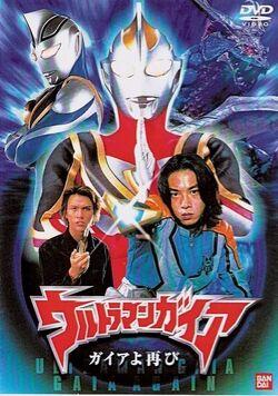 DVD Once Again Gaia