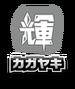 Ico kagayaki