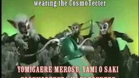 Andro Melos OP (Lyrics)