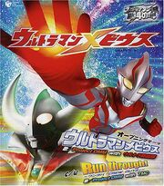 Project-DMM-Ultraman-Mebius-single-cover