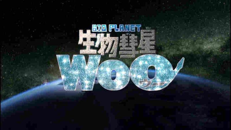 生物彗星WoO タイトルロゴ