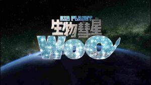 Bio Planet title card