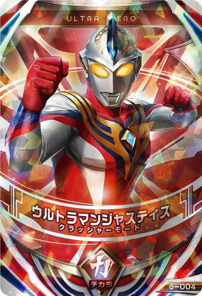 Ultraman Justice Crusher Mode Image - 14. Ultraman O...