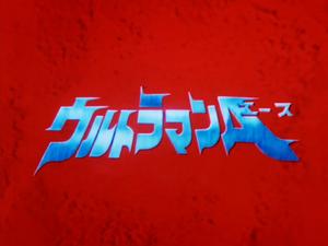 Ultraman Ace Title