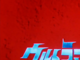 Ultraman Ace (series)